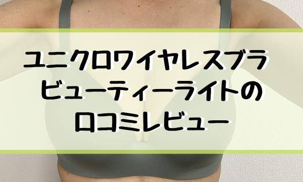 ユニクロワイヤレスブラビューティーライト(3Dホールド)の口コミ