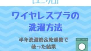 ユニクロワイヤレスブラの寿命と洗濯法