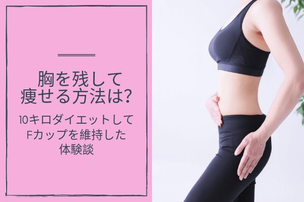で 2 痩せる 方法 10 キロ ヶ月