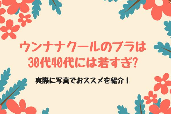 ウンナナクールのブラは30代40代には若すぎ?